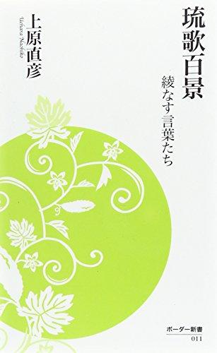 琉歌百景―綾なす言葉たち (ボーダー新書)