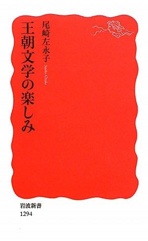 王朝文学の楽しみ (岩波新書)の詳細を見る