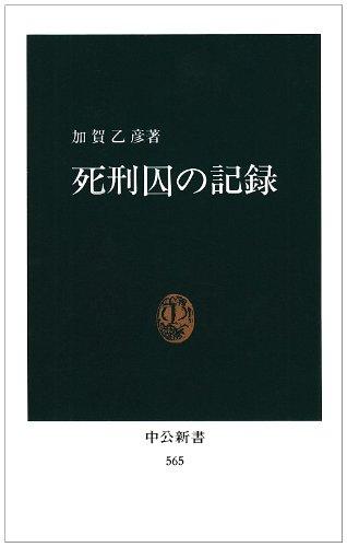 死刑囚の記録 (中公新書 (565))の詳細を見る
