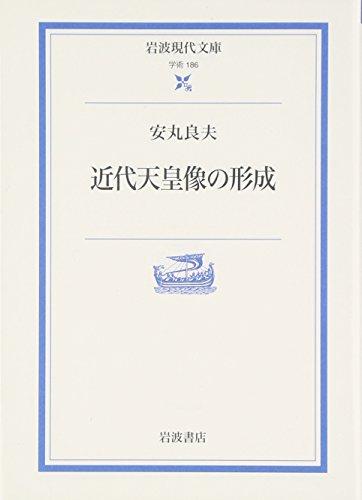 近代天皇像の形成 (岩波現代文庫)の詳細を見る