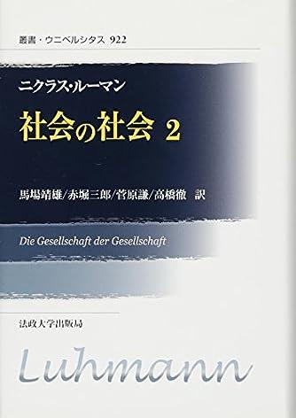 社会の社会 2 〈新装版〉 (叢書・ウニベルシタス)