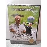 片山晃DVD たった1日で15打縮める カップからの逆算 スコアアップ大作戦 右手のゴルフ