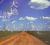 大地の詩―白川由紀写真集 (旅の絵本)