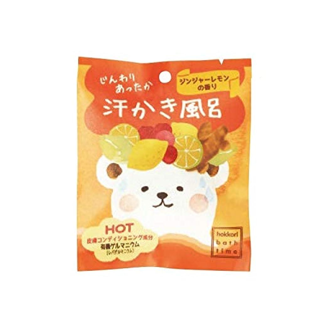 公然と強調するカフェほっこりバスタイム 汗かき風呂 ジンジャーレモンの香り OB-HKR-1-2 ノルコーポレーション