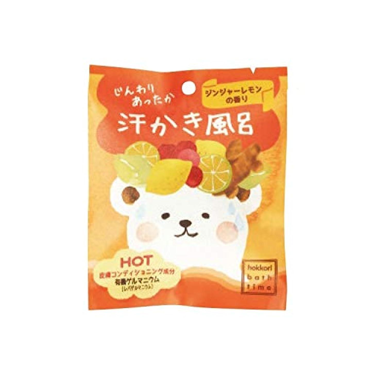 エンコミウム安定した蒸発ほっこりバスタイム 汗かき風呂 ジンジャーレモンの香り OB-HKR-1-2 ノルコーポレーション