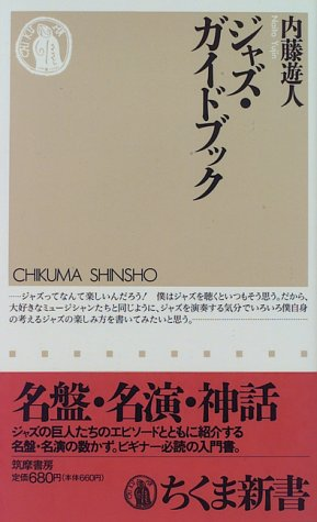 ジャズ・ガイドブック (ちくま新書)の詳細を見る