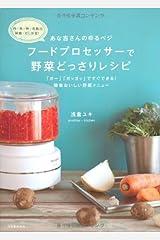 あな吉さんのゆるベジ フードプロセッサーで野菜どっさりレシピ 大型本