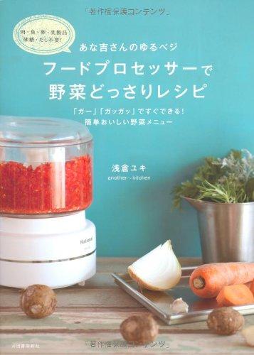 あな吉さんのゆるベジ フードプロセッサーで野菜どっさりレシピ...