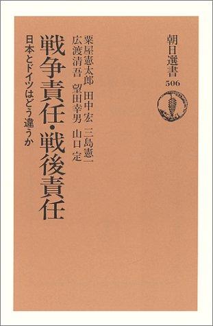 戦争責任・戦後責任―日本とドイツはどう違うか (朝日選書)の詳細を見る