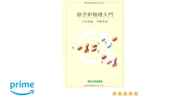 原子炉物理入門 | 平川 直弘, 岩...