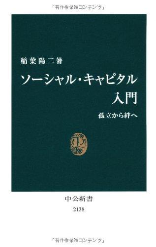 ソーシャル・キャピタル入門 - 孤立から絆へ (中公新書)の詳細を見る