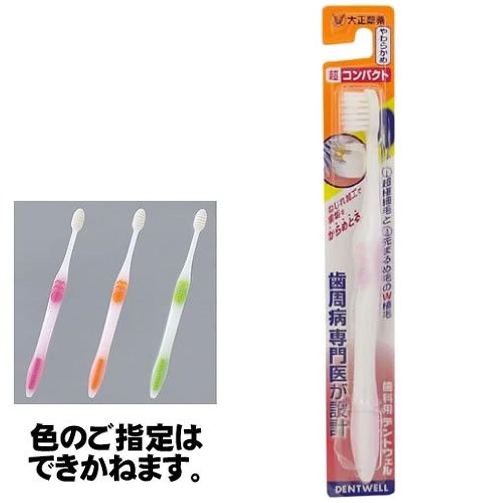 自殺コンパスリーン〔大正製薬〕歯科用デントウェル歯ブラシ 超コンパクト やわらかめ×12個セット