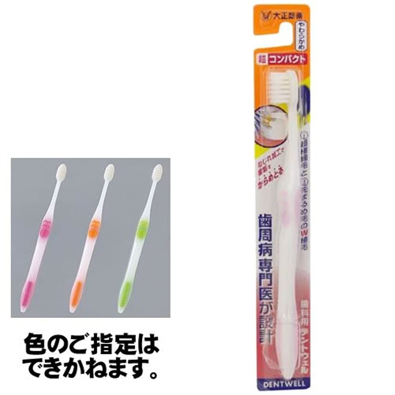 満了フェリー検出器〔大正製薬〕歯科用デントウェル歯ブラシ 超コンパクト やわらかめ×12個セット