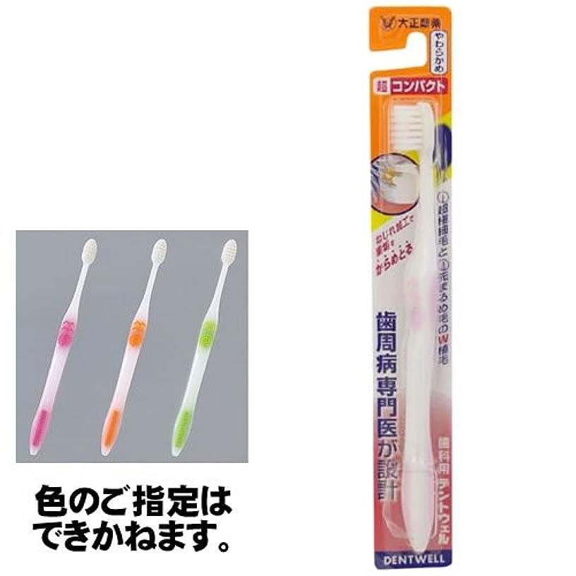 描くシビックあいまい〔大正製薬〕歯科用デントウェル歯ブラシ 超コンパクト やわらかめ×12個セット
