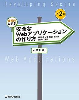 [徳丸 浩]の体系的に学ぶ 安全なWebアプリケーションの作り方 第2版[固定版] 脆弱性が生まれる原理と対策の実践