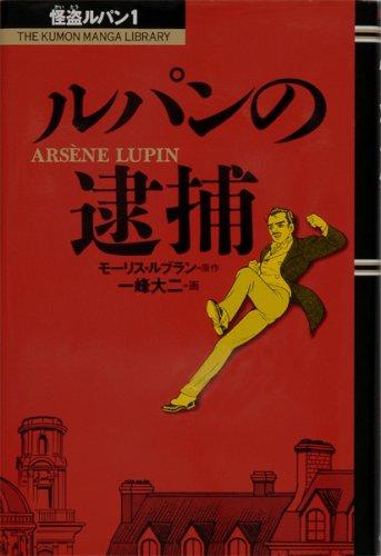ルパンの逮捕(くもん出版)