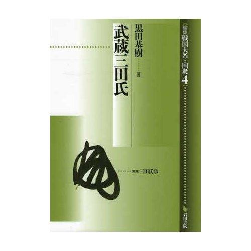 論集戦国大名と国衆 4 武蔵三田氏