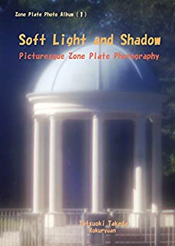 [Takeda, Tatsuoki]のSoft Light and Shadow: Picturesque Zone Plate Photography (zone plate photo album Book 1) (English Edition)
