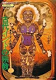 NHK文化セミナー 心の探究 ラジオ第2放送 1995年4月?9月 古代インドの宗教 ギーターの救済