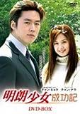 明朗少女成功記 DVD BOX【低価格版】