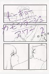 トーキョーカモフラージュアワー コミック 全2巻セット コミック