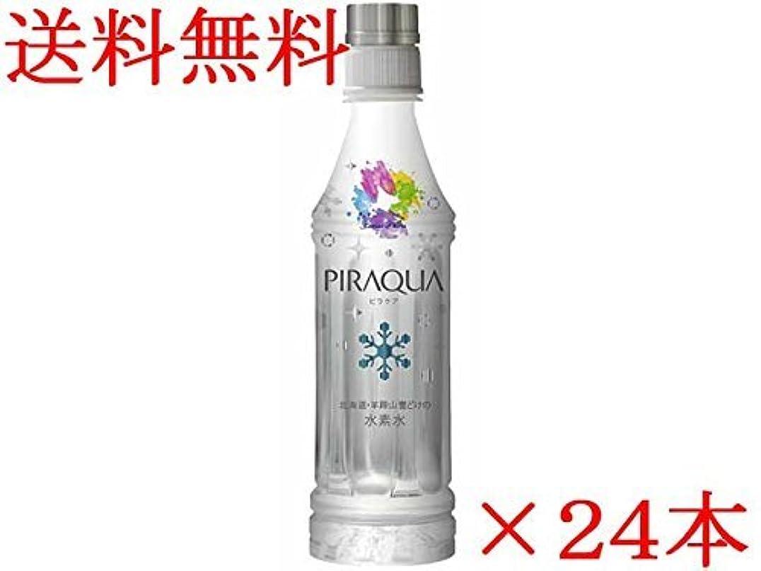 成功したレーニン主義フェード進化系 スリム水素水 PIRAQUA (ピラクア) 340ml × 24本セット