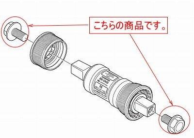 SHIMANO(シマノ) クランク取付ボルト 2本入