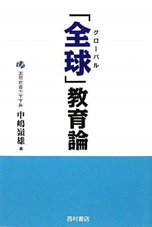 「全球(グローバル)」教育論 (think book)の詳細を見る
