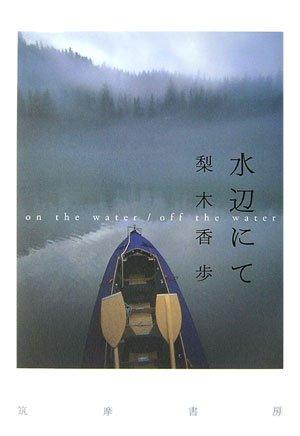 水辺にて—on the water/off the water