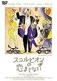スコルピオンの恋まじない [DVD] 画像