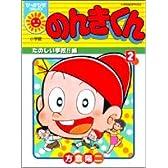 のんきくん 2 (ぴっかぴかコミックス)