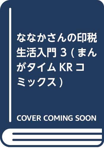 [画像:ななかさんの印税生活入門 3 (まんがタイムKRコミックス)]