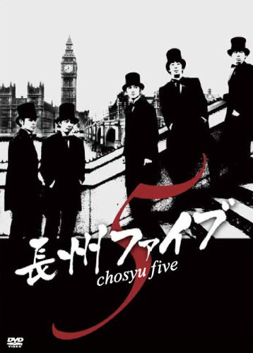 長州ファイブ  chosyu edition [DVD]