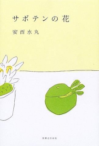 サボテンの花の詳細を見る