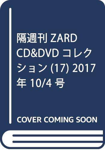 隔週刊ZARD CD&DVDコレクション(17) 2017年 10/4 号 [雑誌]