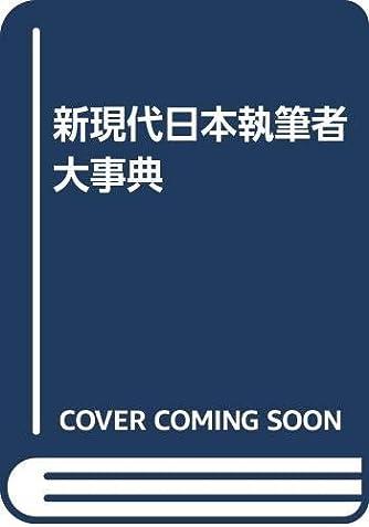 新現代日本執筆者大事典