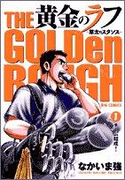 黄金のラフ―草太のスタンス (1) (ビッグコミックス)の詳細を見る