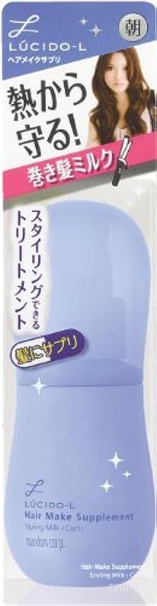スキム押し下げる警戒LUCIDO-L(ルシードエル) ヘアメイクサプリ #カールアイロンミルク 70g