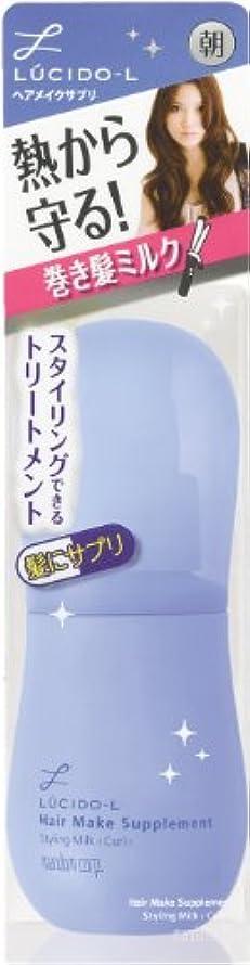 エンコミウムボトルネック日曜日LUCIDO-L(ルシードエル) ヘアメイクサプリ #カールアイロンミルク 70g