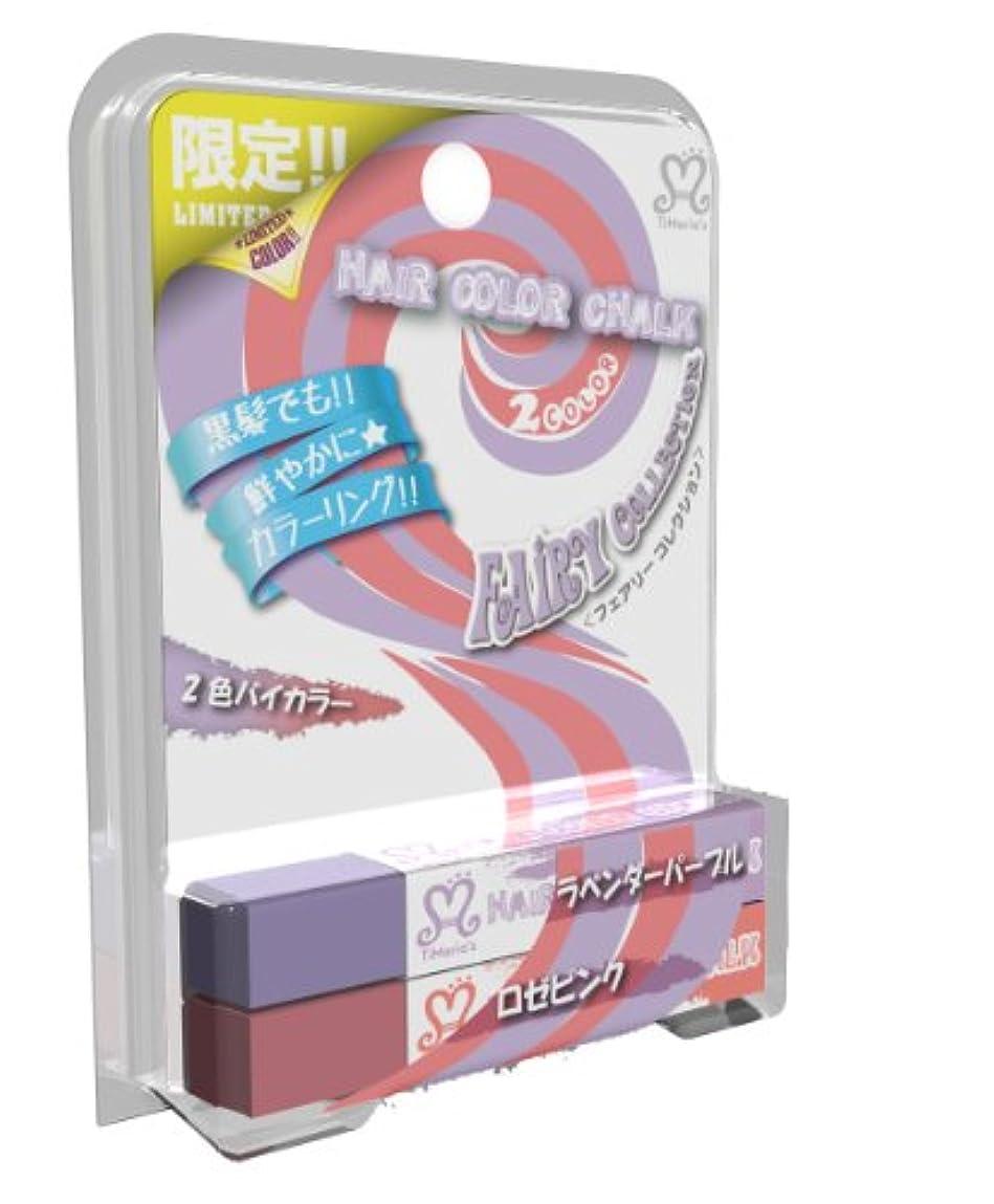 憂鬱最初にショートティーマリアーズ ヘアカラーチョーク バイカラーセット 03. フェアリー
