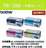 ブラザー トナーカートリッジTN-396 4色セット 純正品