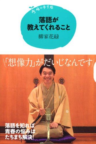 15歳の寺子屋 落語が教えてくれることの詳細を見る