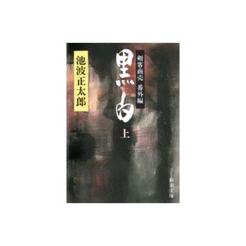 黒白(こくびゃく)―剣客商売番外編〈上〉 (新潮文庫)の詳細を見る
