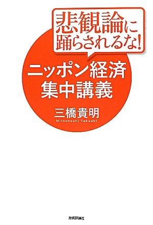 悲観論に踊らされるな! ニッポン経済集中講義の詳細を見る
