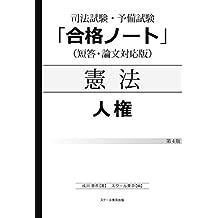 合格ノート憲法 人権(4版)モノクロ版