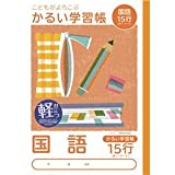 (業務用セット)ナカバヤシ かるい学習帳 (ロジカルエアーノート) B5 国語 15行 NB51-C