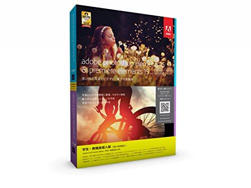 Adobe Photoshop Elements 15 & Premiere Elements 15|学生・教職員個人版 (要シリアル番号申請) -