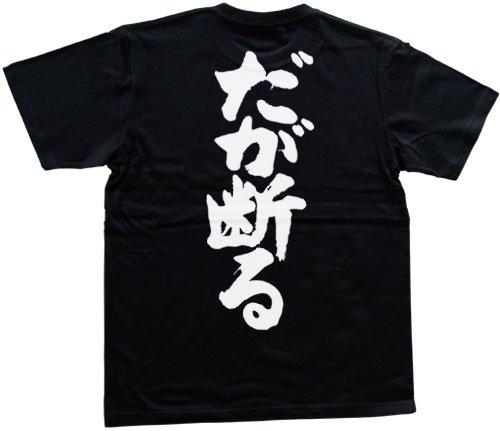 だが断る 書道家が書く漢字Tシャツ サイズ:M 黒Tシャツ 背面プリント