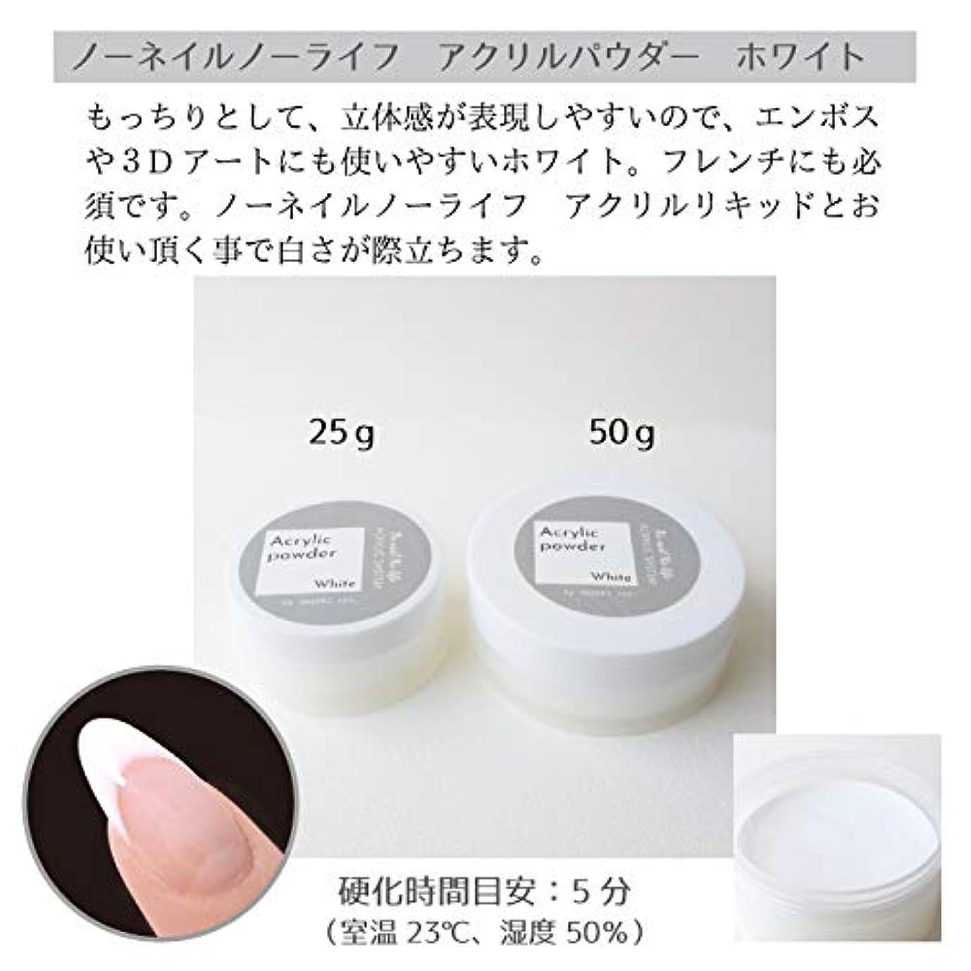 小説家ペースト酸化するアクリルパウダー【ホワイト25g】 ノーネイルノーライフアクリリックシステム