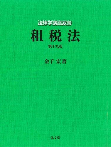 租税法 第19版 (法律学講座双書)